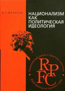 Национализм как политическая идеология