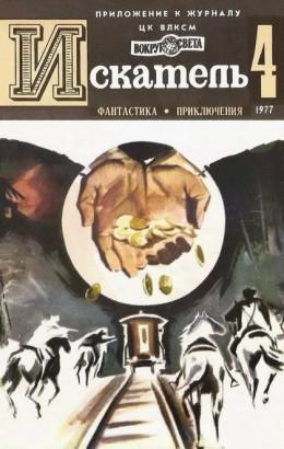 Искатель. 1977. Выпуск №4