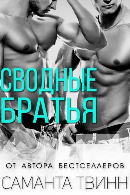 Сводные братья (ЛП)