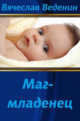 Маг-младенец