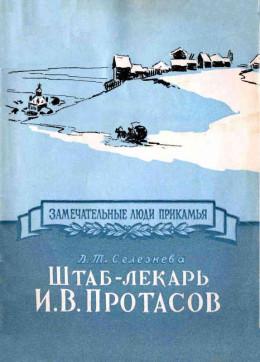 Штаб-лекарь И. В. Протасов