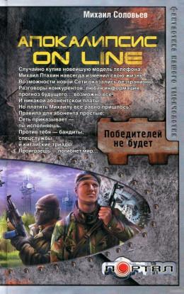 Апокалипсис on line