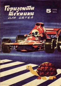 Горизонты техники для детей, 1973 №5
