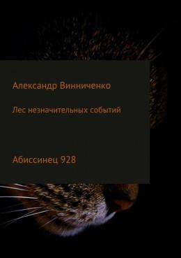 Абиссинец 928