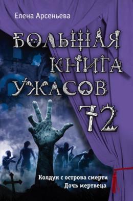 Большая книга ужасов — 72 (сборник)