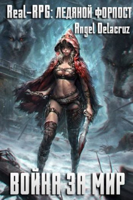 Real-RPG. Ледяной форпост (СИ)