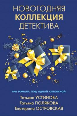 Новогодняя коллекция детектива. Сборник