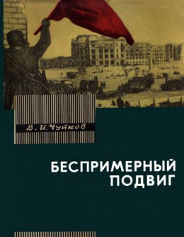 Беспримерный подвиг (О героизме советских воинов в битве на Волге)