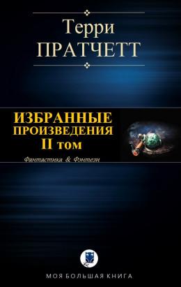 ИЗБРАННЫЕ ПРОИЗВЕДЕНИЯ. II том