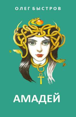 Амадей (СИ)