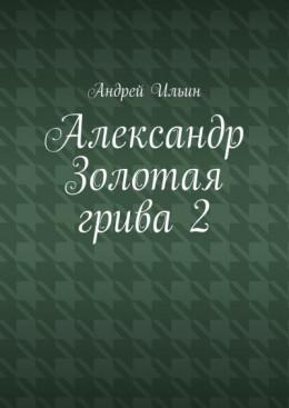Александр Золотая грива2