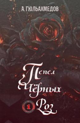 Пепел Черных Роз