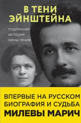 В тени Эйнштейна. Подлинная история жены гения