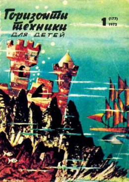 Горизонты техники для детей, 1972 №1