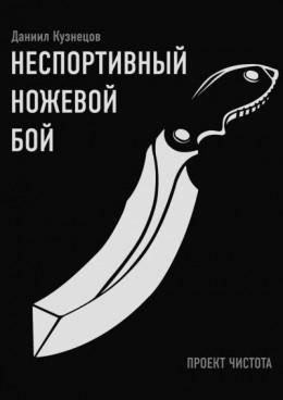 Неспортивный ножевой бой