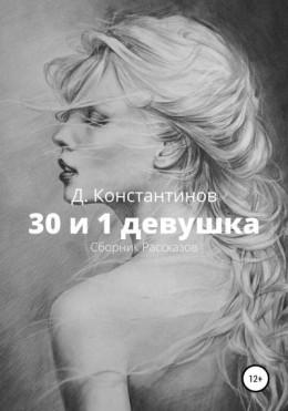 30 и 1 девушка. Сборник Рассказов