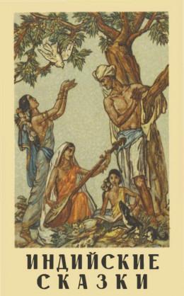 Индийские сказки