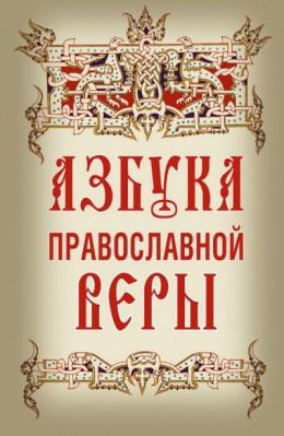 Азбука православной веры.
