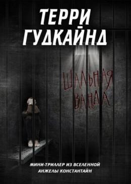 Шальная Ванда [Crazy Wanda]