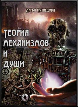 Теория механизмов и души (СИ)