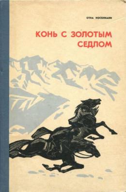 Конь с золотым седлом