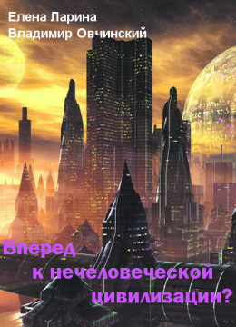 Вперед к нечеловеческой цивилизации?