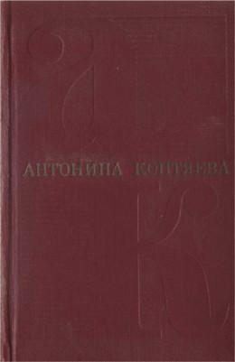 Собрание сочинений. Т. 4. Дерзание.Роман.  Чистые реки. Очерки