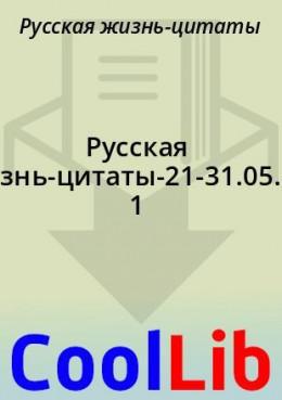 Русская жизнь-цитаты-21-31.05.2021