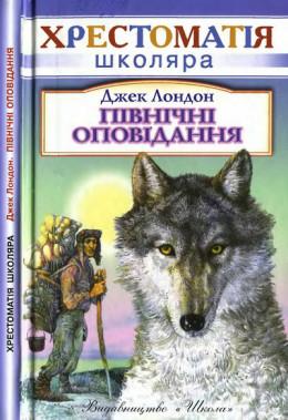 Північні оповідання