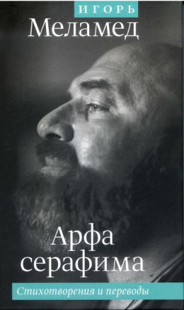 Арфа Серафима: Стихотворения и переводы