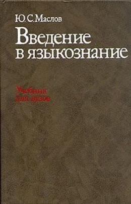 Введение в языкознание (фрагмент)