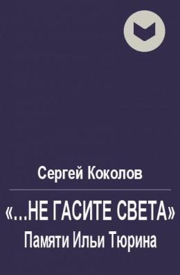 «...не гасите света». Памяти Ильи Тюрина