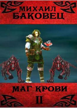 Маг крови 2