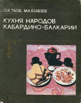 Кухня народов Кабардино-Балкарии