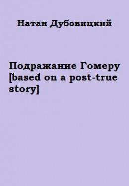 Подражание Гомеру [based on a post-true story] (полная версия)
