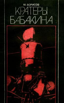 Кратеры Бабакина