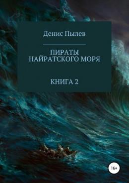 Пираты Найратского моря. Книга 2