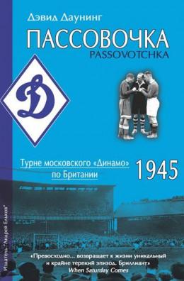 Пассовочка. Турне московского «Динамо» по Британии, 1945