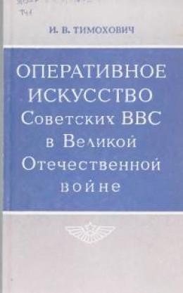 Оперативное искусство Советских ВВС в Великой Отечественной войне
