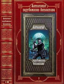 Антология зарубежного детектива-7. Компиляция. Книги 1-10