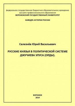 Русские князья в политической системе Джучиева Улуса (орды)
