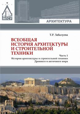 Всеобщая история архитектуры и строительной техники. Часть 1. История архитектуры и строительной техники Древнего и античного мира