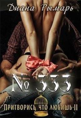 №333, или Притворись, что любишь 2