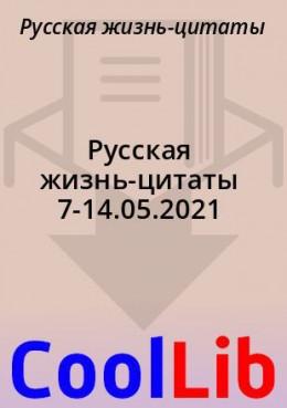 Русская жизнь-цитаты 7-14.05.2021