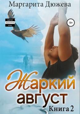 Жаркий Август. Книга вторая