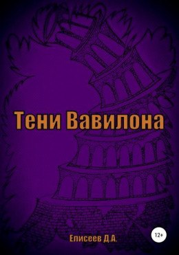 Тени Вавилона