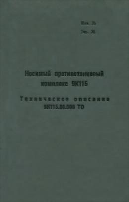 Носимый противотанковый комплекс 9К115. Техническое описание 9К115.00.000 ТО