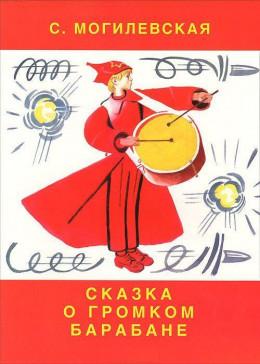 Сказка о громком барабане (Художник Вениамин Лосин)