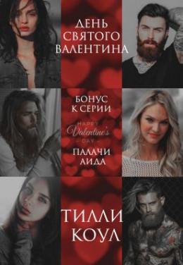 День Святого Валентина (ЛП)