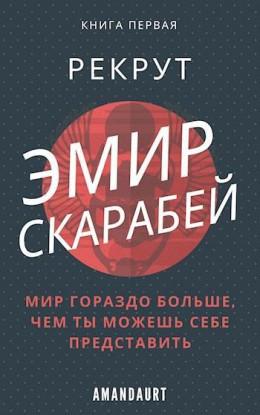 Эмир Скарабей I. Рекрут